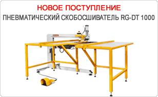 Пневомстеплер RG-DT-1000